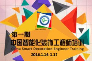 2016年1月16日中国智装工程师培训