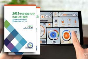 2015中国智装行业市场分析报告