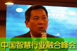 2015中国智装行业融合峰会