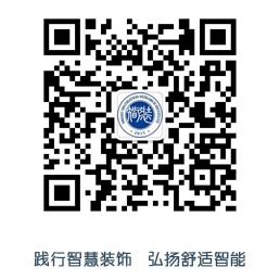 中国智装研究院,智能家居系统工程师培训,智装黄埔教育,智能家居培训