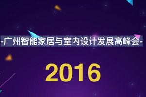 2016广州物联网展&智能家居展