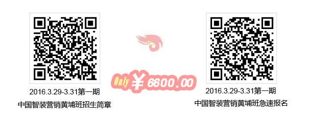 第一期中国智装营销黄埔班简章与报名二维码