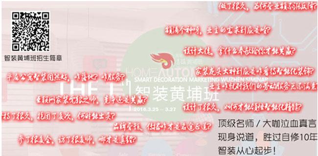 中国智装营销黄埔班招生