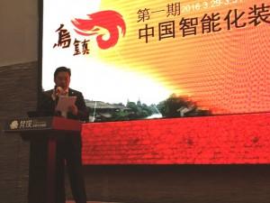 【智装营销黄埔班】金永涛:第一期中国智能化装饰营销黄埔班致辞