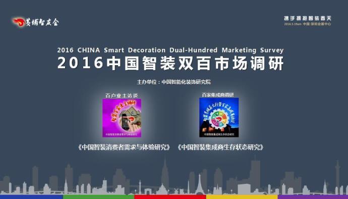 拨云见日 解密智装真谛,中国智能化装饰研究院发起智装双百市场调研活动