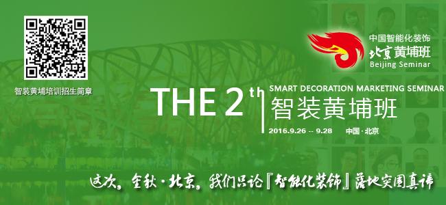 第2期中国智装黄埔顶级培训班启动招生