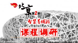 聚焦落地,共谋发展,金秋北京·第2期中国智装黄埔培训会启动课程征询!
