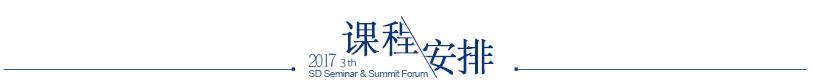 中国智装研究院智装黄埔班培训课程安排
