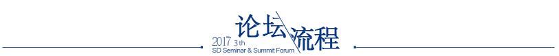 第三届中国智装黄埔高峰论坛流程