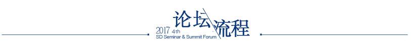 第四届中国智装黄埔高峰论坛流程